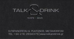 ΚΑΦΕΤΕΡΙΑ ΜΕΤΑΜΟΡΦΩΣΗ - CAFE ΜΕΤΑΜΟΡΦΩΣΗ - SNACK CAFE ΜΕΤΑΜΟΡΦΩΣΗ - TALK AND DRINK