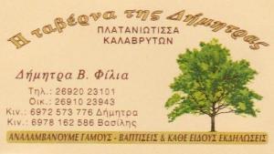 ΤΑΒΕΡΝΑ ΠΛΑΤΑΝΙΩΤΙΣΣΑ ΚΑΛΑΒΡΥΤΩΝ - Η ΤΑΒΕΡΝΑ ΤΗΣ ΔΗΜΗΤΡΑΣ