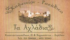 ΡΑΚΑΔΙΚΟ ΑΙΓΑΛΕΩ - ΚΑΦΕΝΕΙΟ ΑΙΓΑΛΕΩ - ΤΑ ΑΧΛΑΔΙΑ