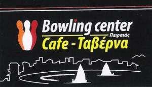CAFE ΤΑΒΕΡΝΑ ΚΑΣΤΕΛΛΑ ΠΕΙΡΑΙΑΣ - BOWLING CENTER ΠΕΙΡΑΙΑΣ
