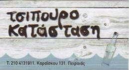 ΤΣΙΠΟΥΡΑΔΙΚΟ ΠΕΙΡΑΙΑ - ΜΕΖΕΔΟΠΩΛΕΙΟ ΠΕΙΡΑΙΑ - ΤΣΙΠΟΥΡΟΚΑΤΑΣΤΑΣΗ