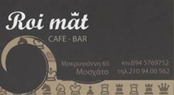 CAFE BAR ΜΟΣΧΑΤΟ - ΚΑΦΕ ΜΠΑΡ ΜΟΣΧΑΤΟ - CAFE BAR ROI MAT