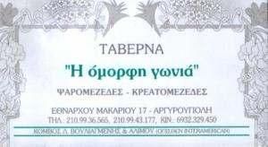 ΤΑΒΕΡΝΑ ΑΡΓΥΡΟΥΠΟΛΗ - ΜΕΖΕΔΟΠΩΛΕΙΟ ΑΡΓΥΡΟΥΠΟΛΗ - Η ΟΜΟΡΦΗ ΓΩΝΙΑ