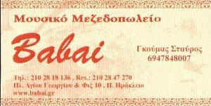 ΜΟΥΣΙΚΟ ΜΕΖΕΔΟΠΩΛΕΙΟ ΠΑΛΑΙΟ ΗΡΑΚΛΕΙΟ - ΜΕΖΕΔΟΠΩΛΕΙΟ ΒΑΒΑΪ