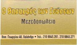 ΜΕΖΕΔΟΠΩΛΕΙΟ ΧΑΛΑΝΔΡΙ - Ο ΘΗΣΑΥΡΟΣ ΤΩΝ ΓΕΥΣΕΩΝ