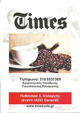 SNACK CAFE ΧΟΛΑΡΓΟΣ - TIMES CAFE