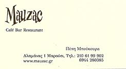 """ΜΠΟΥΚΟΥΡΑ CAFE BAR """"MAUZAC"""""""