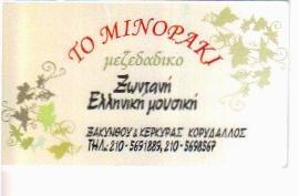 ΜΟΥΣΙΚΟ ΜΕΖΕΔΟΠΩΛΕΙΟ ΚΟΡΥΔΑΛΛΟΣ - ΤΟ ΜΙΝΟΡΑΚΙ