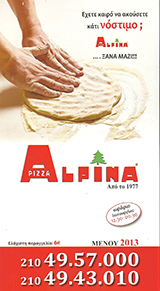 """ALPINA"" ΠΙΤΣΑΡΙΑ ΓΟΥΝΑΡΙΔΗΣ"