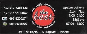 ΚΡΕΠΕΡΙ ΚΑΜΙΝΙΑ ΠΕΙΡΑΙΑΣ - SNACK CAFE ΚΑΜΙΝΙΑ ΠΕΙΡΑΙΑΣ - THE BEST