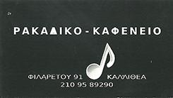 ΡΑΚΑΔΙΚΟ ΚΑΛΛΙΘΕΑ - ΚΑΦΕΝΕΙΟΝ ΚΑΛΛΙΘΕΑ - ΓΑΝΤΖΟΣ Γ
