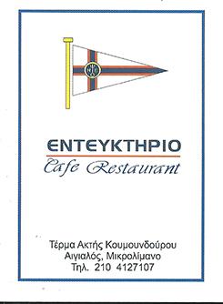 ΙΤΑΛΙΚΗ ΚΟΥΖΙΝΑ ΠΕΙΡΑΙΑΣ - CAFE RESTAURANT ΠΕΙΡΑΙΑΣ - ΕΝΤΕΥΚΤΗΡΙΟ ΛΙΜΕΝΟΣ