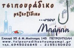 """""""ΤΣΙΠΟΥΡΑΔΙΚΟ ΣΤΟΥ ΜΠΑΜΠΗ"""""""