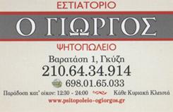 ΕΣΤΙΑΤΟΡΙΟ ΓΚΥΖΗ - ΨΗΤΟΠΩΛΕΙΟ ΓΚΥΖΗ - Ο ΓΙΩΡΓΟΣ