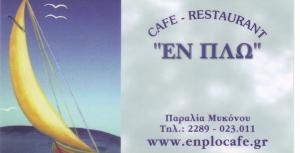 ΚΑΦΕ  ΕΣΤΙΑΤΟΡΙΟ ΜΥΚΟΝΟΣ -  ΕΝ ΠΛΩ