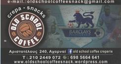 ΚΑΦΕΤΕΡΙΑ ΑΧΑΡΝΕΣ - ΚΡΕΠΕΡΙ ΑΧΑΡΝΕΣ - OLD SCHOOL COFFEE