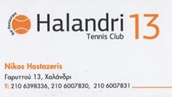 BAR RESTAURANT ΧΑΛΑΝΔΡΙ - HALANDRI TENNIS CLUB