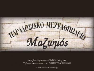 ΠΑΡΑΔΟΣΙΑΚΟ ΜΕΖΕΔΟΠΩΛΕΙΟ ΜΑΡΟΥΣΙ - ΜΑΖΩΜΟΣ