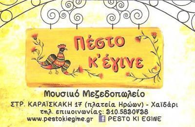 ΤΑΒΕΡΝΑ ΧΑΪΔΑΡΙ - ΜΟΥΣΙΚΟ ΜΕΖΕΔΟΠΩΛΕΙΟ ΧΑΪΔΑΡΙ - ΤΑΒΕΡΝΑ ΠΕΣΤΟ Κ' ΕΓΙΝΕ