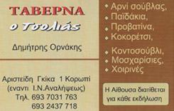 Ο ΤΣΟΛΙΑΣ - ΕΣΤΙΑΤΟΡΙΟ ΚΟΡΩΠΙ - ΤΑΒΕΡΝΑ ΚΟΡΩΠΙ - ΟΡΝΑΚΗΣ ΔΗΜΗΤΡΗΣ