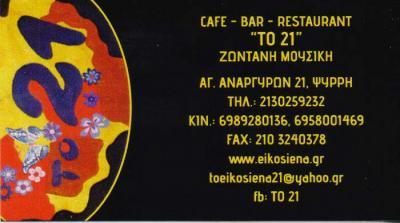 ΤΟ 21 - CAFE RESTAURANT ΨΥΡΡΗ ΑΘΗΝΑ - ΕΣΤΙΑΤΟΡΙΟ ΨΥΡΡΗ ΑΘΗΝΑ - ΕΛΛΗΝΙΚΗ ΚΟΥΖΙΝΑ