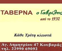 Ο ΓΑΒΡΙΛΗΣ - ΤΑΒΕΡΝΑ ΚΟΥΒΑΡΑΣ ΑΤΤΙΚΗΣ - ΕΣΤΙΑΤΟΡΙΟ ΚΟΥΒΑΡΑΣ ΑΤΤΙΚΗΣ - ΤΑΒΕΡΝΕΣ ΚΟΥΒΑΡΑΣ ΑΤΤΙΚΗΣ